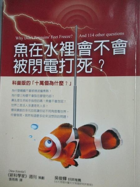 【書寶二手書T2/科學_HMT】魚在水裡會不會被閃電打死?_新科學家New Scientist