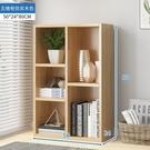 落地簡約現代創意書柜客廳置物落地家用柜子辦公室收納置物架TW 【米娜小鋪】