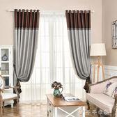 加厚客廳全遮光窗簾布成品現代簡約訂製臥室陽台隔熱 千千女鞋