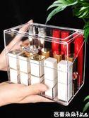 口紅收納架 防塵口紅收納盒亞克力展示架桌面化妝品置物翻蓋分隔格網紅宿舍女『芭蕾朵朵』
