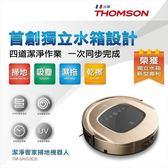 THOMSON 智慧型機器人掃地吸塵器 【TM-SAV23DS】 金色 掃地 吸塵 濕拖 乾擦 沒電自動回充 新風尚潮流