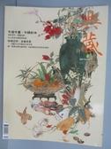 【書寶二手書T1/雜誌期刊_QAS】典藏古美術_197期_牛轉乾坤