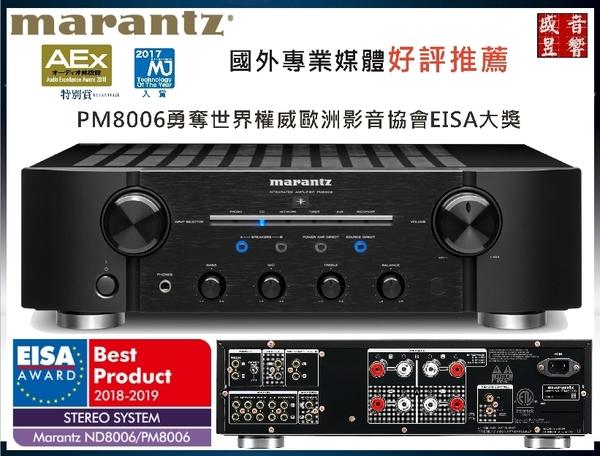 盛昱音響『 附贈品↘限殺二件 』『日本 MARANTZ PM8006 綜合擴大機』環球知音公司貨