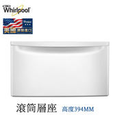 Whirlpool 惠而浦滾筒洗衣機層座 XHPW155DW~美國原裝進口