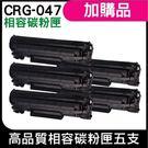 CANON CRG-047 相容碳粉匣 五支