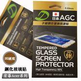 『日本AGC』宏碁 Acer Z330 4.5吋 螢幕保護貼 鋼化玻璃貼 玻璃保護貼 9H硬度 保護膜