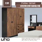 衣櫃【UHO】胡桃雙色雙吊直筒衣櫃