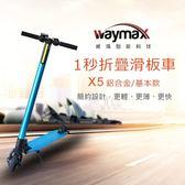威瑪  5.5吋智能電動避震滑板車-基本款-藍 X5-L-L