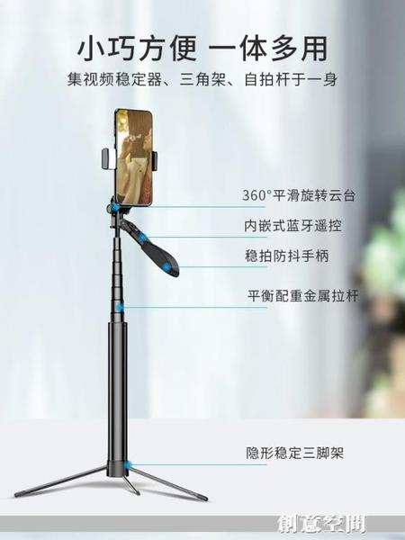 手機穩定器手持拍攝云臺視頻防抖平衡vlog神器網紅直播支架自拍桿拍照快手錄像輔助 創意新品