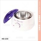 典億HS-235熔蠟器[87380]蜜蠟機