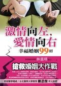 (二手書)激情向左,愛情向右:幸福婚姻99招