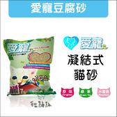 (6包免運賣場)愛寵豆腐砂〔凝結式貓砂,3種味道,7L〕