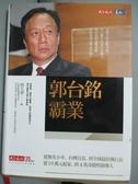 【書寶二手書T3/傳記_GTB】郭台銘霸業_楊艾俐