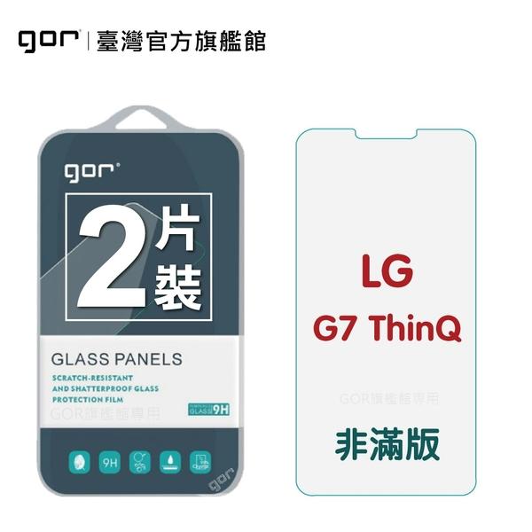 【GOR保護貼】LG G7 ThinQ 9H鋼化玻璃保護貼 g7 thinq 全透明非滿版2片裝 公司貨 現貨