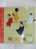【書寶二手書T3/少年童書_JCY】紅黃黑白_布莉姬特敏娜
