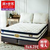 【床的世界】美國首品名床魔法Magic標準雙人三線乳膠獨立筒床墊