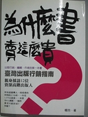 【書寶二手書T4/行銷_AAH】為什麼書賣這麼貴?_楊玲
