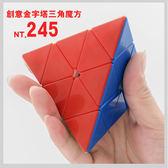 魔術方塊創意金字塔三角魔方速擰順滑小學生解壓益智玩具成人減壓比賽專用jy【好康八折】