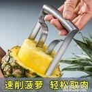 不銹鋼菠蘿刀削皮器家用切水果器菠蘿去眼器去皮器削鳳梨菠蘿神器 名購居家