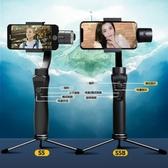 手機雲臺穩定器抖音拍視頻手機防抖gopro相機穩定器平衡延時攝影 教主雜物間