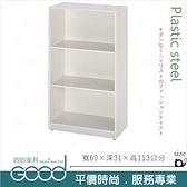 《固的家具GOOD》218-13-AX (塑鋼材質)2尺開放書櫃-白橡色