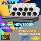 大華 監視器 套餐 DHI-XVR5116HE 16路主機+DH-HAC-HDW1200RN 200萬畫素 攝影機*9