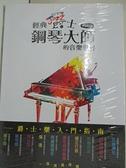 【書寶二手書T1/音樂_EDL】經典爵士鋼琴大師的音樂世界_張凱雅