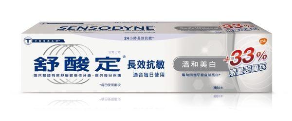 舒酸定長效抗敏-美白配方160g