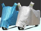 踏板摩托車防曬遮陽加厚防塵罩xx2458【每日三C】