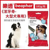 *KING  WANG*荷蘭beaphar 樂透《潔牙骨-大型犬專用》182g/包 幫助維持清新口氣