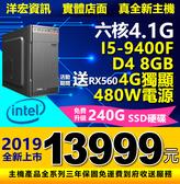 錯過雙11雙12再加碼!全新I5-9400F六核4.1G高速8G主機極速SSD硬碟480W洋宏周年慶限時送4G顯卡效能勝I7