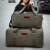 超大容量帆布包旅行包男手提行李包女短途旅行袋行李袋單肩搬家包 後街五號