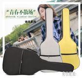 吉他包40寸39寸38寸木吉它背包加厚防水雙肩琴袋套 js22273『東京潮流』