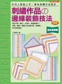 (二手書)刺繡作品的邊緣裝飾技法115