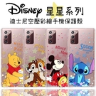 【迪士尼】三星 Samsung Galaxy Note20 5G 星星系列 防摔氣墊空壓保護套