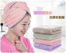 【珊瑚絨乾髮帽】加長加厚超強吸水乾髮毛巾...