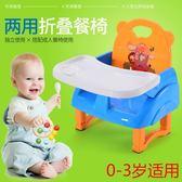 兒童餐椅 多功能便攜式可折疊嬰兒餐桌寶寶吃飯桌宜家用靠背椅凳子 怦然心動