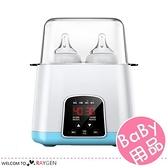 自動溫奶器消毒二合一 智能恆溫沖調奶器 美規版