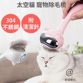 太空貓【寵物 除毛梳 附清潔針】寵物梳 寵物梳子 寵物針梳 去毛梳 按摩梳 貝殼梳 美容梳