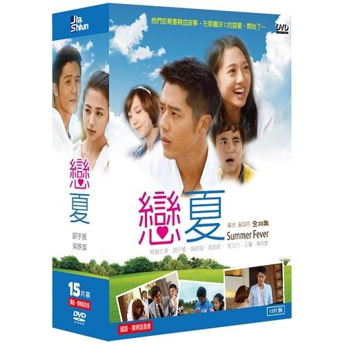 戀夏 DVD ( 胡宇威/吳映潔(鬼鬼)/ 是元介/苑新雨/王睿/吳芮甄 ) [戀夏38℃/戀夏38度C]