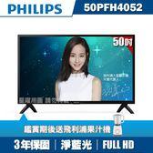 ★送飛利浦果汁機★PHILIPS飛利浦 50吋FHD LED液晶顯示器+視訊盒50PFH4052