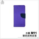 三星 M11 經典 皮套 手機殼 翻蓋 側掀 插卡 保護套 簡單方便 磁扣 手機套 雙色 手機皮套 保護殼