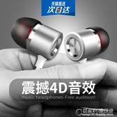 炮筒重低音入耳式手機通用男女生耳塞式金屬耳機線控帶麥有線 概念3C旗艦店