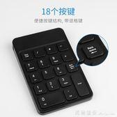 蘋果電腦數字鍵盤 筆記本usb財務有線外接無線小鍵盤充電 全網最低價最後兩天