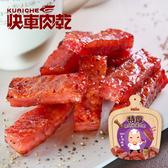 全新升級分享包!! 【快車肉乾】A12 招牌特厚黑胡椒豬肉乾