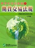 二手書《期貨交易法規:期貨商業務員資��-學習指南與題庫1》 R2Y ISBN:9867737555
