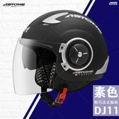 [中壢安信]法國 ASTONE DJ11 素色 平黑白 輕巧法式 半罩 安全帽 內藏式墨鏡