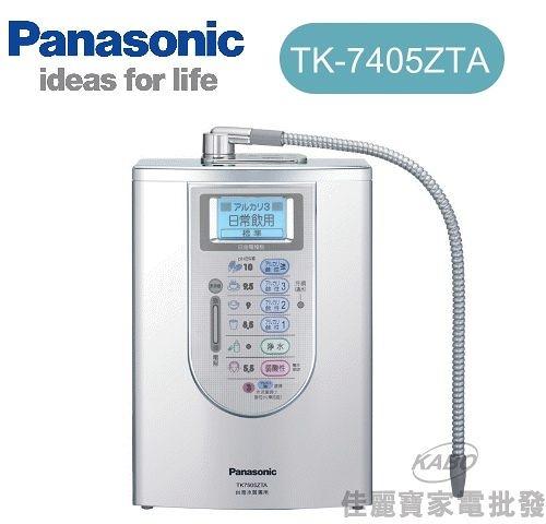 【佳麗寶】-留言享加碼折扣(Panasonic國際牌)鹼性離子整水器【TK-7405ZTA】