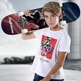 四輪滑板初學者男孩女生青少年化板成年專業滑板車6-12歲YYJ【618特惠】