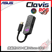[ PCPARTY ] 華碩 ASUS ROG Clavis 外接式 USB-C 轉 3.5 mm DAC